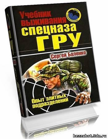 Книга Спецназ Гру Для Андроид Скачать