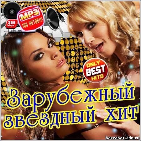 200 хитов любимой музыки (2012)